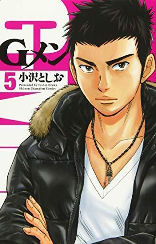bgts*PDF ダウンロード Gメン(5)(少年チャンピオン・コミックス) 無料 ...