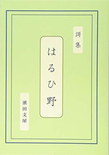 昌 ブログ はるひ 磨 宇野